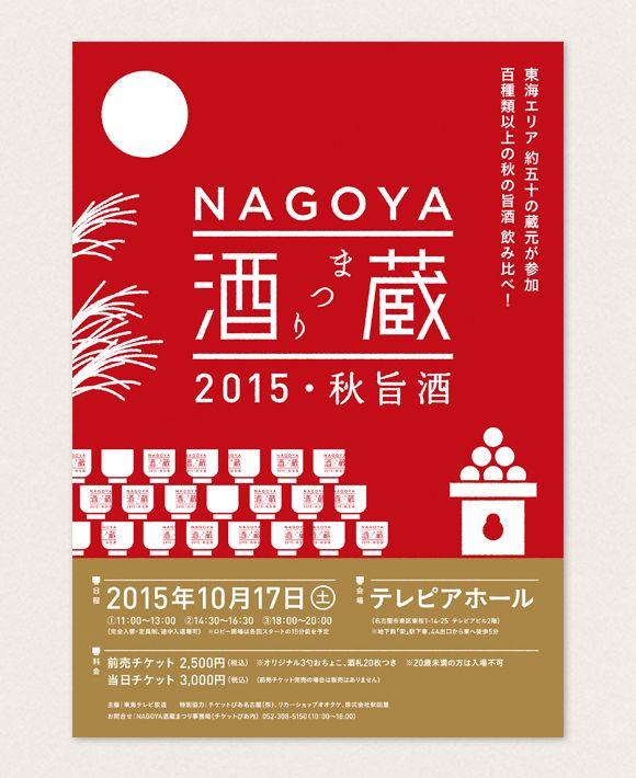 NAGOYA酒蔵まつり−2015・秋旨酒−
