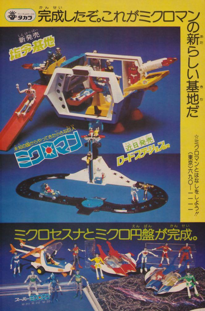 おもちゃモノ - 貳之其~ノモシカツナ告廣誌雜之和昭 - Yahoo!ブログ