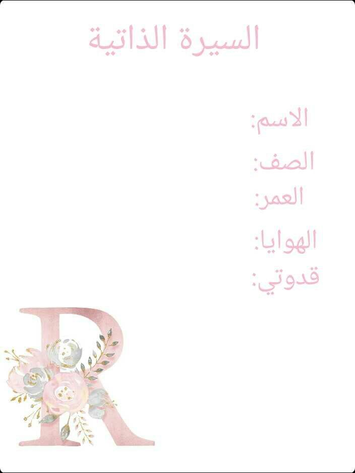 Pin By سليمان سلطان On وسائل تعليمية Spring Wallpaper Tumblr Wallpaper School