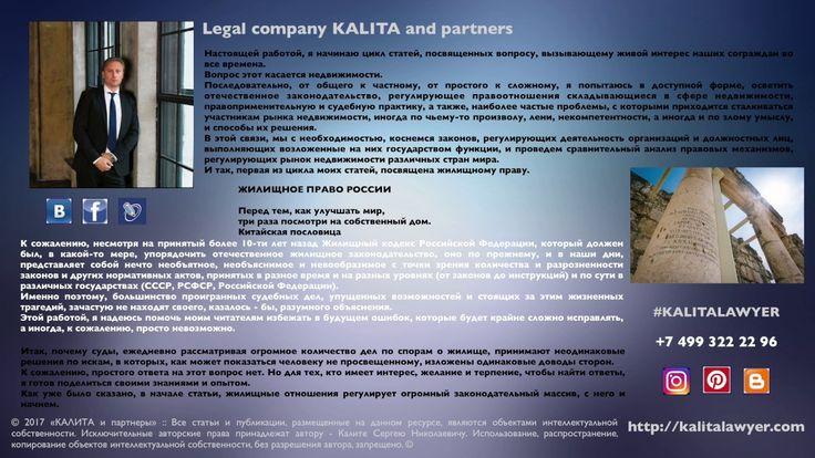 КАЛИТА и партнеры :: Калита Сергей Николаевич :: Правовое регулирование ...
