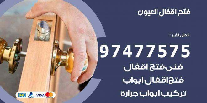 فتح اقفال العيون 97477575 نجار فتح اقفال ابواب وتجوري وسيارات نجار الكويت
