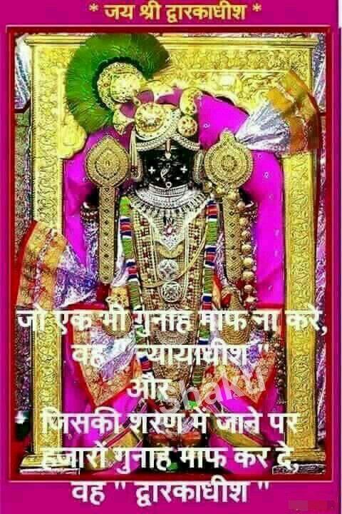 Jai Shree Radhe Krishna Mere Bhagwaan