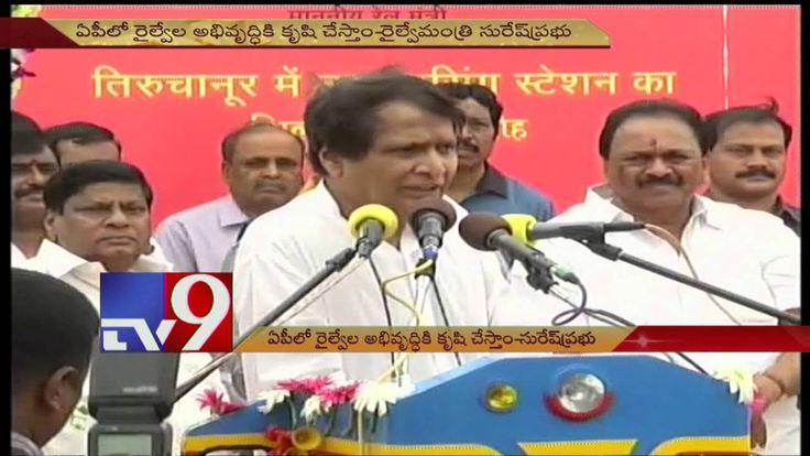 Will develop Railways in AP - Suresh Prabhu
