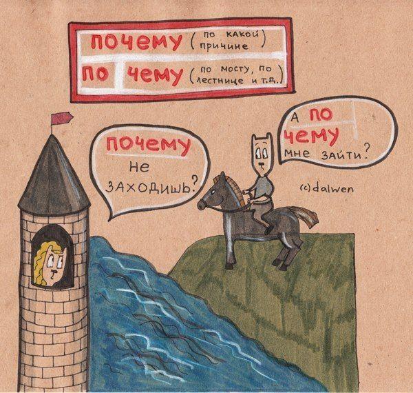 pravila-russkogo-yazika_creu-ru_08
