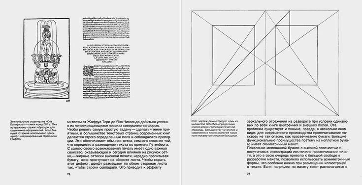 Журнал «Шрифт» • Искусство печатной книги в России: от оттепели к застою