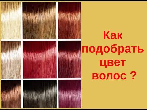 Как подобрать цвет волос. Советы стилиста