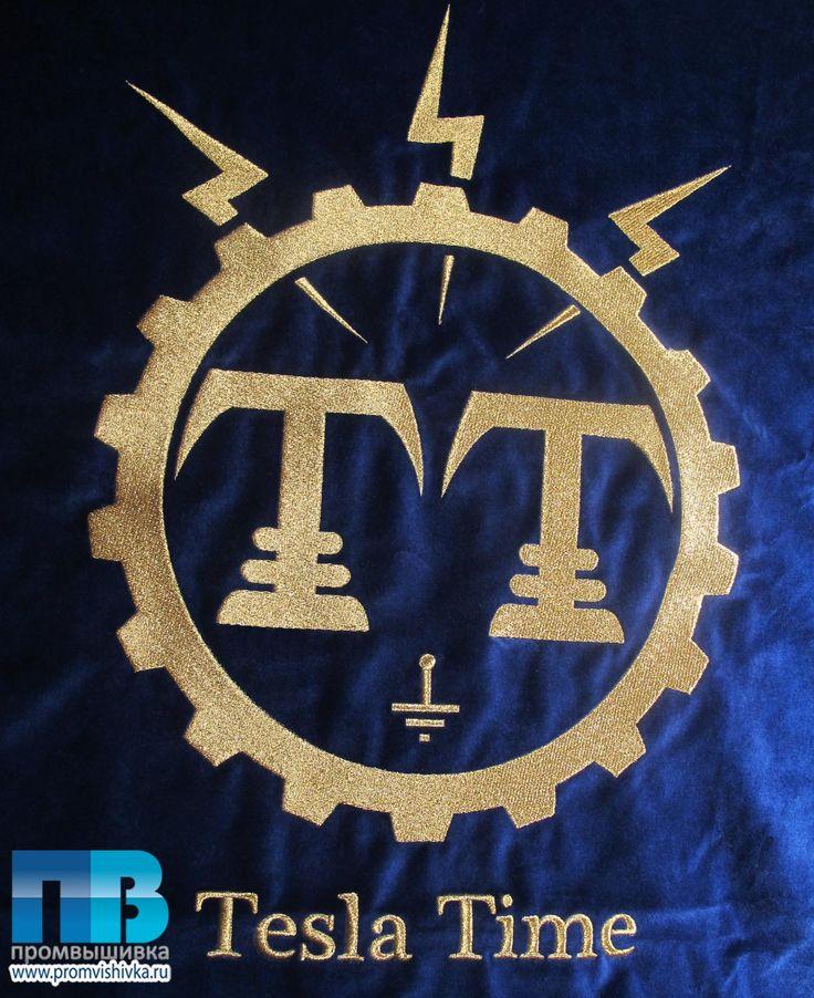 Вышивка логотипа Tesla time на ткани