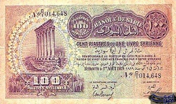 سعر الريال السعودي مقابل ليرة سورية الثلاثاء 1 ليرة سورية 0 0073 ريال سعودي 1 ريال سعودي 137 3105 ليرة سورية Social Security Card Cards Egypt Today