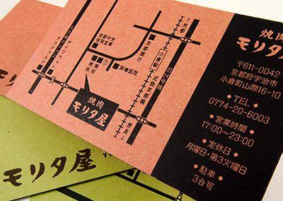 ◆ 紙:ファーストヴィンテージ 206k アップルグリーン・スカーレット ◆ 色数:フルカラー/BK1色