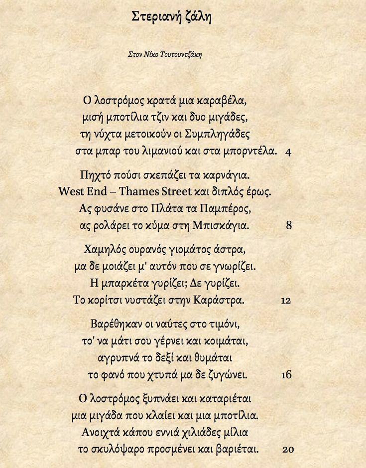 Σύντομο υπόμνημα στο ποίημα «Στεριανή Ζάλη» του Νίκου Καββαδία