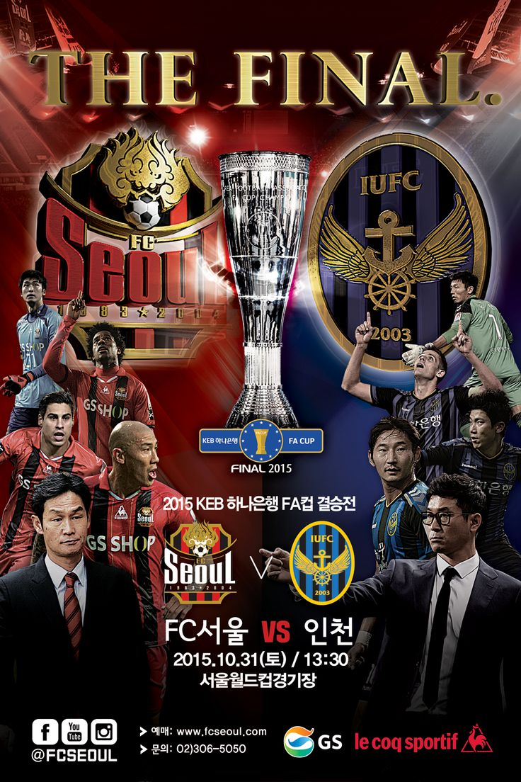 poster(offline ver.) 10/31 vs 인천 (2015 KEB 하나은행 FA컵 결승전)  #fcseoul #football #soccer #sports #poster #design