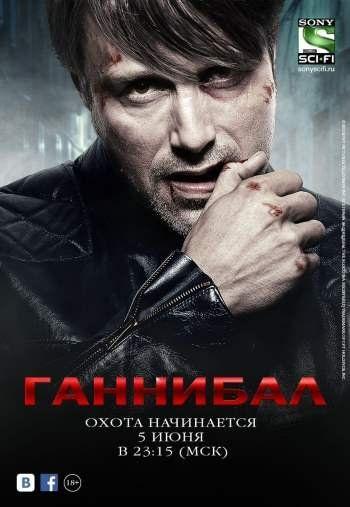 Ганнибал (3 сезон) 11, 12 серия