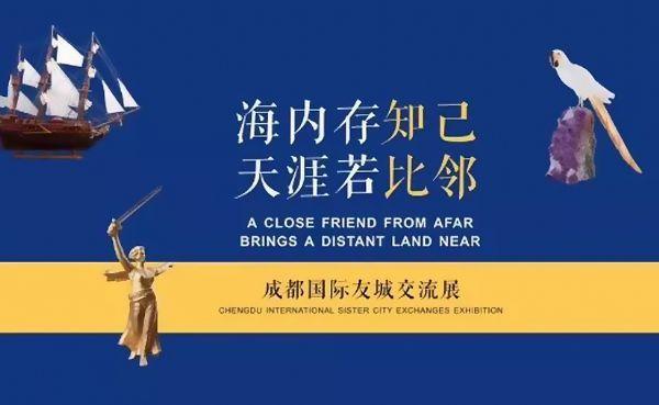 Chengdu International Sister City Exchanges Exhibition