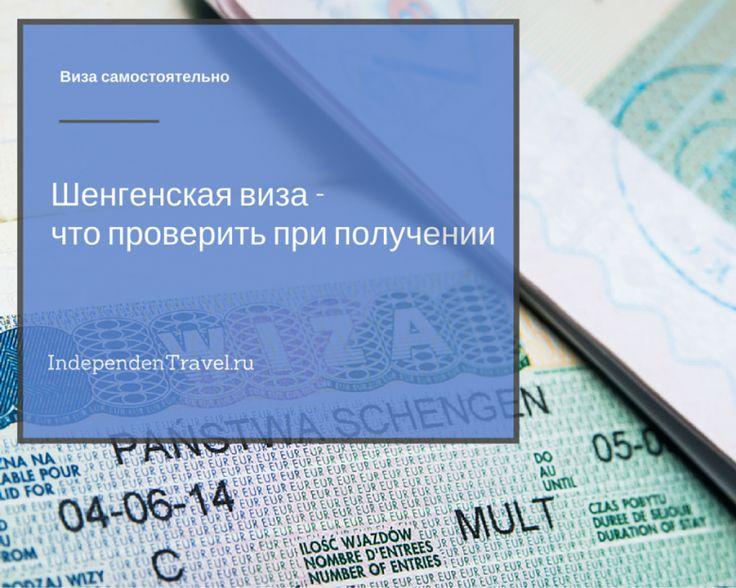 Шенгенская виза - что проверить при получении