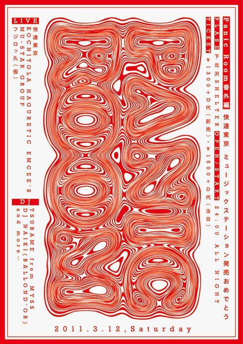 Japanese Poster: Panic Room. Yasuda Takahiro. 2011 #gurafiku