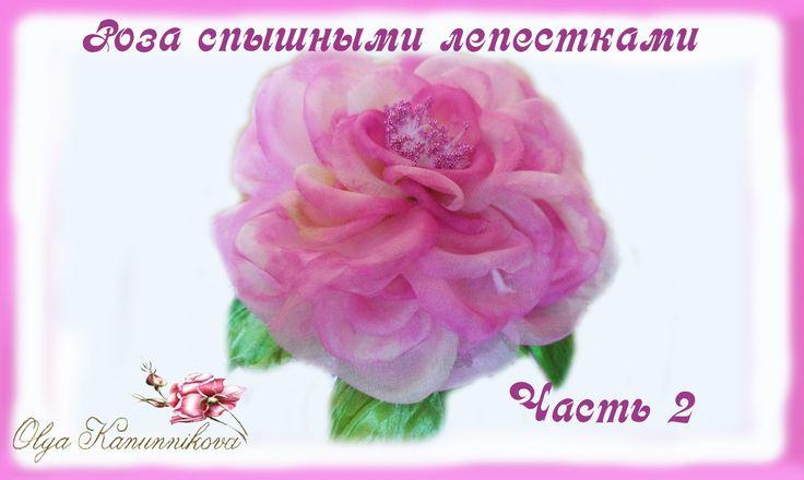 Роза с пышными лепестками. Часть 2