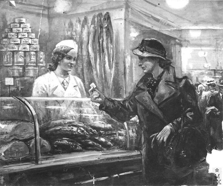 С.Я. Адливанкин. картина : У витрины рыбного магазина. Конец Adlivankin Samuil Yakovlevich  1897-1966