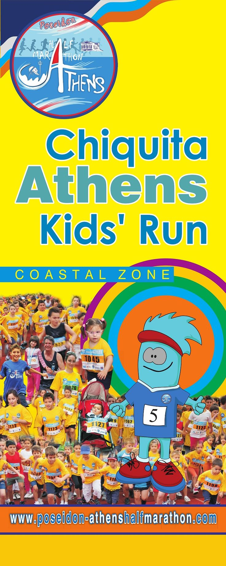 Chiquita Athens Kids Run - Chiquita Αγώνας Παιδιών