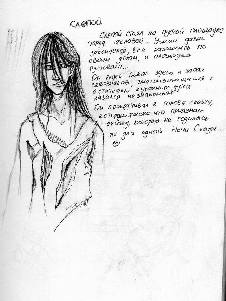 Слепой автор - Моня