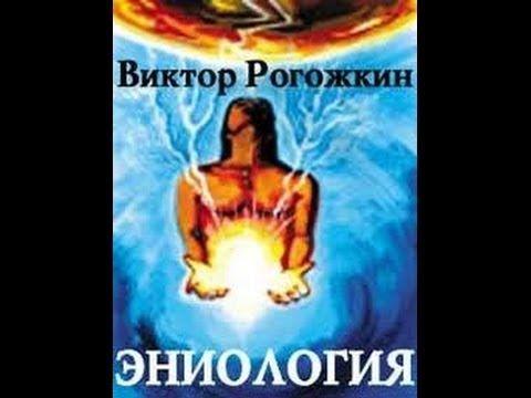 Рогожкин Виктор - магия, обида, бесплодие, онкология, нло, пришельцы, ро...