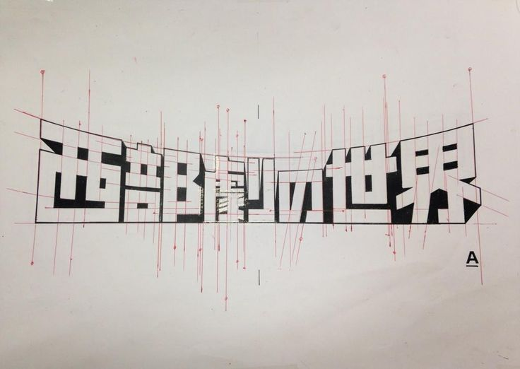 No idea what it says... but it looks rad!