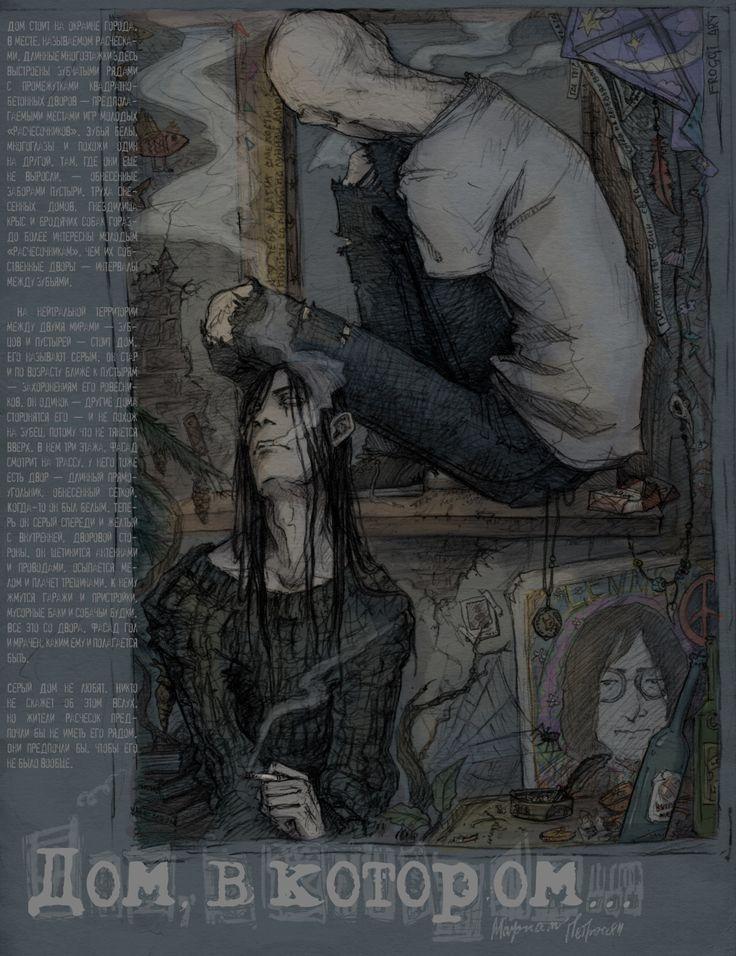 Слепой и Сфинкс by froggi-sama