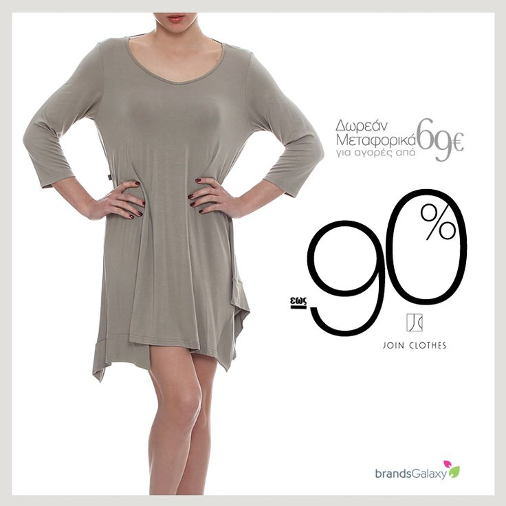 Φορέματα, tops και παντελόνια στα πιο hot χρώματα της σεζόν για εντυπωσιακές εμφανίσεις από9€ ...