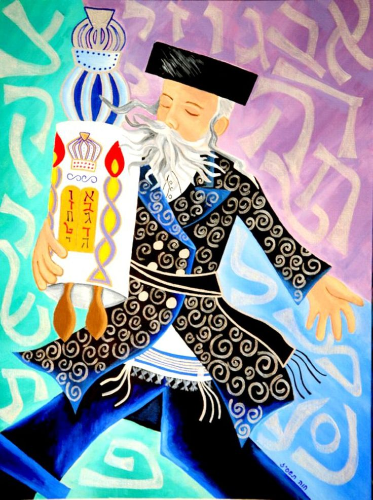 orthodox judaism rosh hashanah