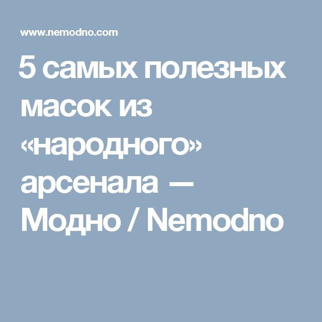 5 самых полезных масок из «народного» арсенала — Модно / Nemodno