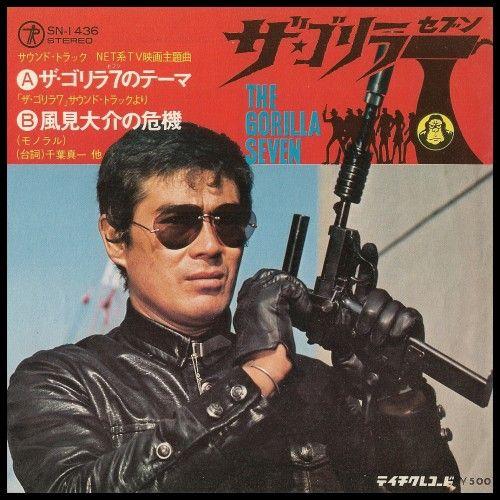 Sonny Chiba Shinichi ザ・ゴリラ7 千葉真一