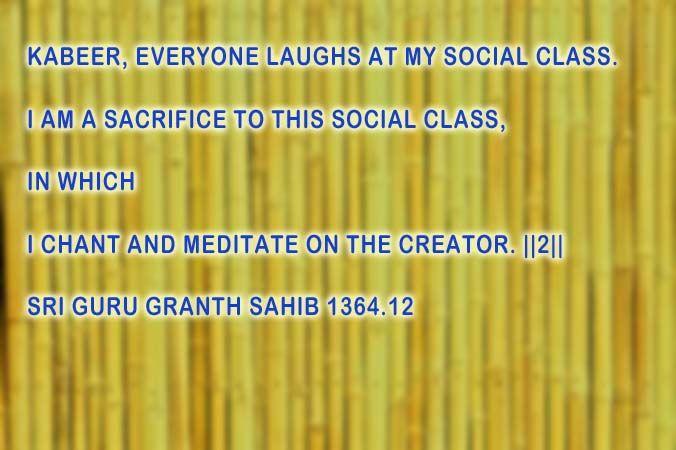 Kabeer ji on social class in Shri Guru Granth Sahib