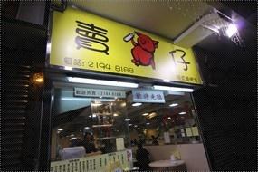 賣豬仔特式燒烤坊 Piggy Grill - 深水埗的港式燒烤 - 香港餐廳 - Hong Kong Restaurants Guide HK Restaurant