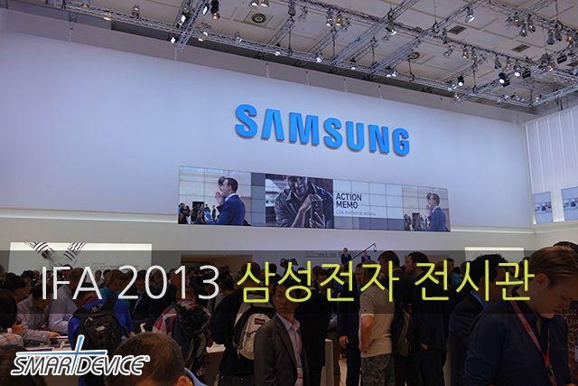 [IFA 2013] 삼성 전시관에서 가장 인기 높았던 곳은? - By 필진 '망상K' (@Kei Cho)  http://smartdevice.kr/806  #스마트디바이스 #SmartDevice #IFA2013 #삼성전자