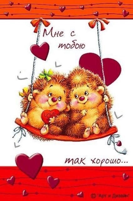 Прикольные открытки про любовь любимой, приглашение корпоратив картинки