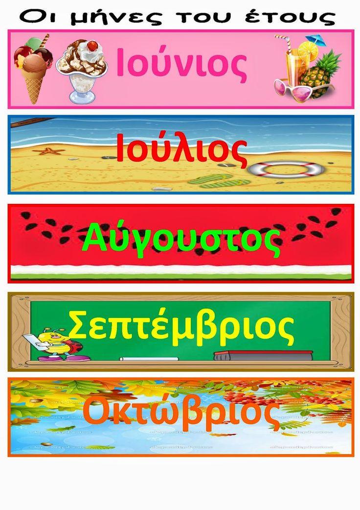 ΜΗΝΕς+ΤΟΥ+ΕΤΟΥΣ+ΣΤΟ+ΝΗΠΙΑΓΩΓΕΙΟ_Σελίδα_2.jpg (1131×1600)