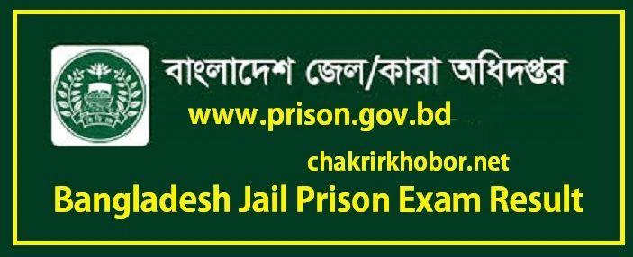 Bangladesh Jail Exam Result Viva Date 2021- prison.gov.bd