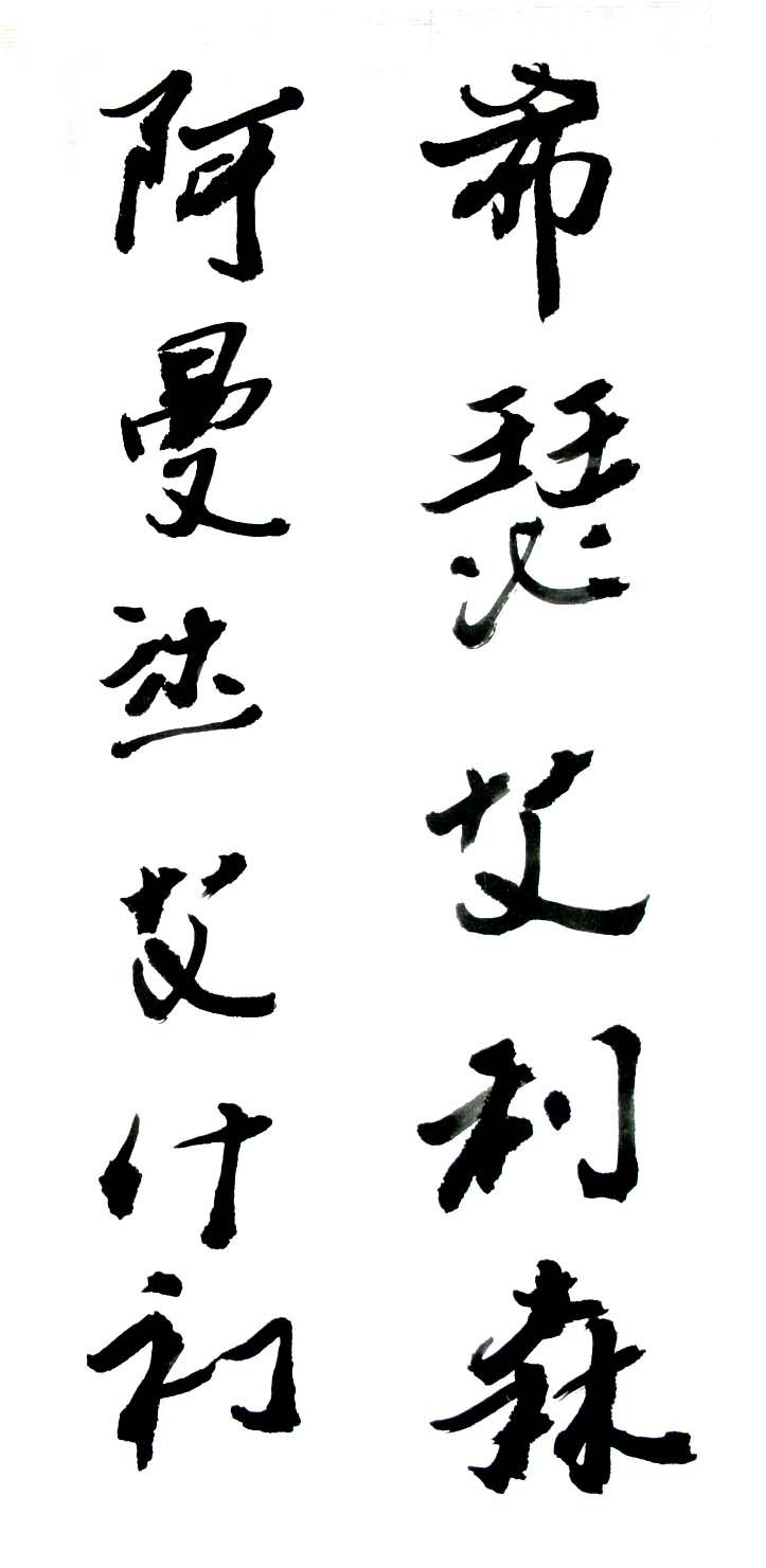 60 best images about chinese writing tattoos on pinterest for Chinese calligraphy tattoo