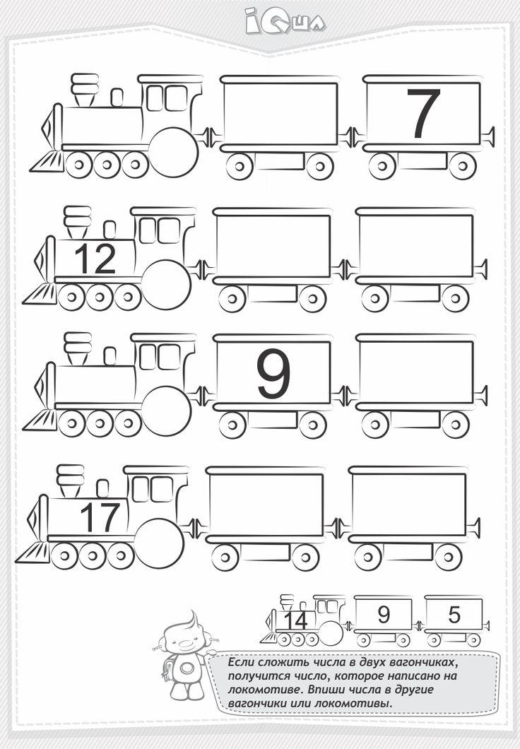 Изучаем состав числа. Часто задания по составу чисел настолько скучны, что у ребенка может сложиться неприязнь к математике. Не позволяйте скуке захватить ребенка, играйте с числами! http://ilove.iqsha.ru/sections/logika-i-matematika-dlja-doshkolnikov/study-part-number/