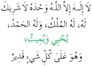 doa setelah sholat hajat  tahlil