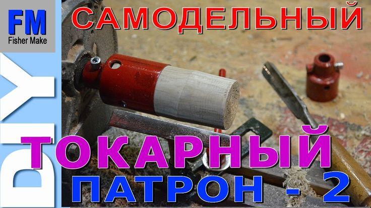 Самодельный ТОКАРНЫЙ ПАТРОН - 2