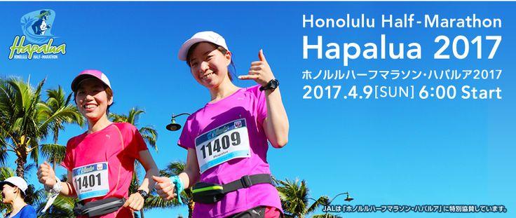 ホノルルハーフマラソン・ハパルア2017 2017年4月9日(日)6:00 Start JAL便で行くハパルアは、特典がいっぱい! JALは「ホノルルハーフマラソン・ハパルア」に特別協賛しています。 #マラソン #ハワイ #Hawaii