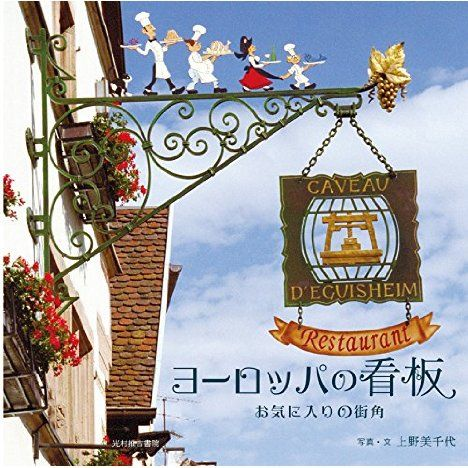 ヨーロッパの看板 お気に入りの街角(上野 美千代)の感想・レビュー一覧 - 読書メーター