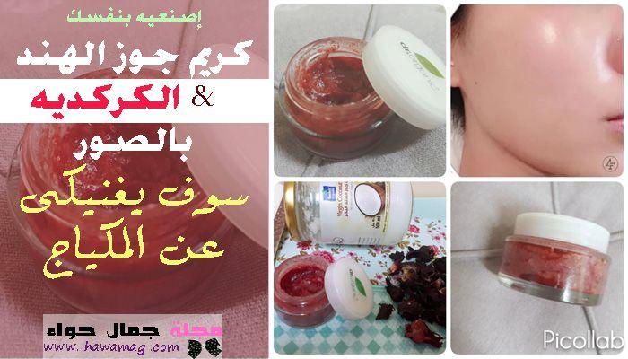 كريم جوز الهند والكركديه بالصور سوف يغنيكى عن المكياج Beauty Skin Care Routine Beauty Skin Care Beauty Skin