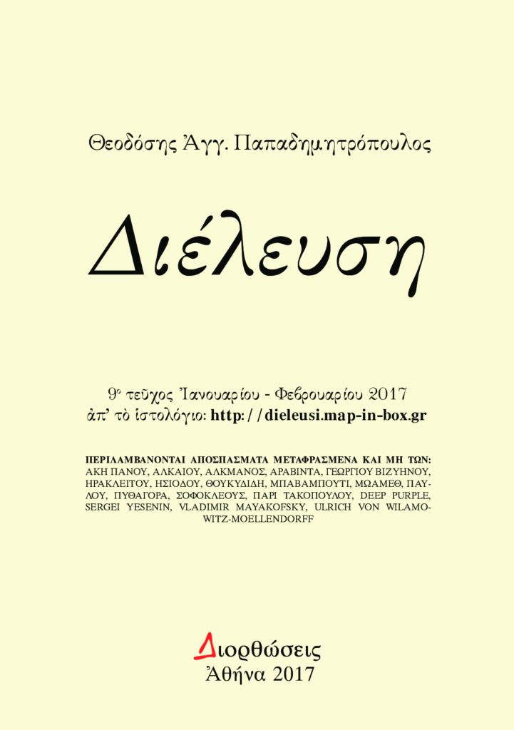 Διορθώσεις | Θεοδόσης Ἀγγ. Παπαδημητρόπουλος, «Διέλευση», τ. 9
