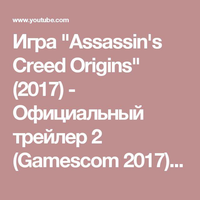 """Игра """"Assassin's Creed Origins"""" (2017) - Официальный трейлер 2  (Gamescom 2017) - YouTube"""