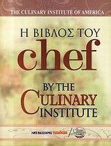 Η βίβλος του Chef