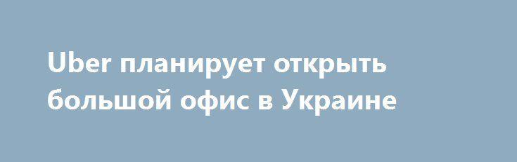Uber планирует открыть большой офис в Украине http://ilenta.com/news/company/news_15349.html  Американский стартап Uber собирается открыть большой офис в Украине. ***