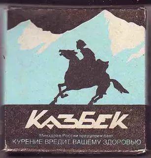 папиросы казбек фото: 17 тыс изображений найдено в Яндекс.Картинках