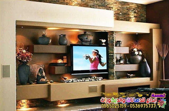 احدث ديكورات شاشات بلازما جبس بورد بجده 2019 Ceiling Design Living Room Ceiling Design Modern Living Room Design Decor