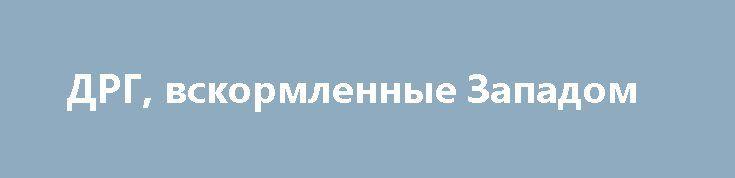 ДРГ, вскормленные Западом http://rusdozor.ru/2017/03/22/drg-vskormlennye-zapadom/  73-й морской центр специальных операций ВСУ, так прославляемый украинскими властями и медиа, уже даже сами украинцы называют террористической организацией. Как сообщают источник в Минобороне Украины, военнослужащие данного центра проходят специальную подготовку у зарубежных кураторов и выполняют задачи, поставленные напрямую из ...